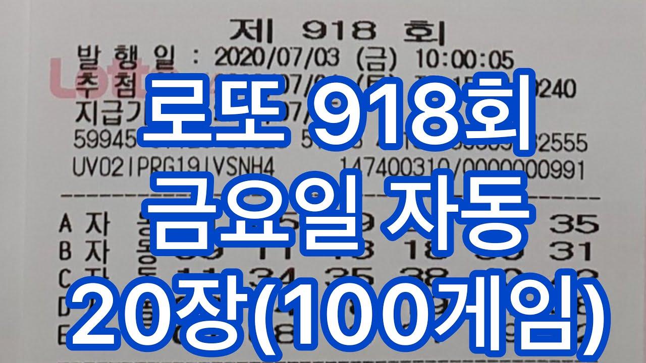 로또 918회 금요일 자동사진20장(100게임)