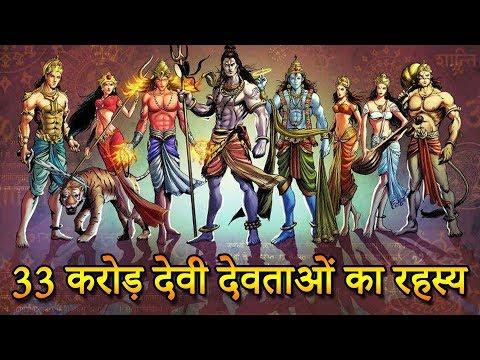 Hindu Dharma - हिन्दू धर्म में ३३ करोड़ देवी देवताओं का रहस्य | Seriously Strange