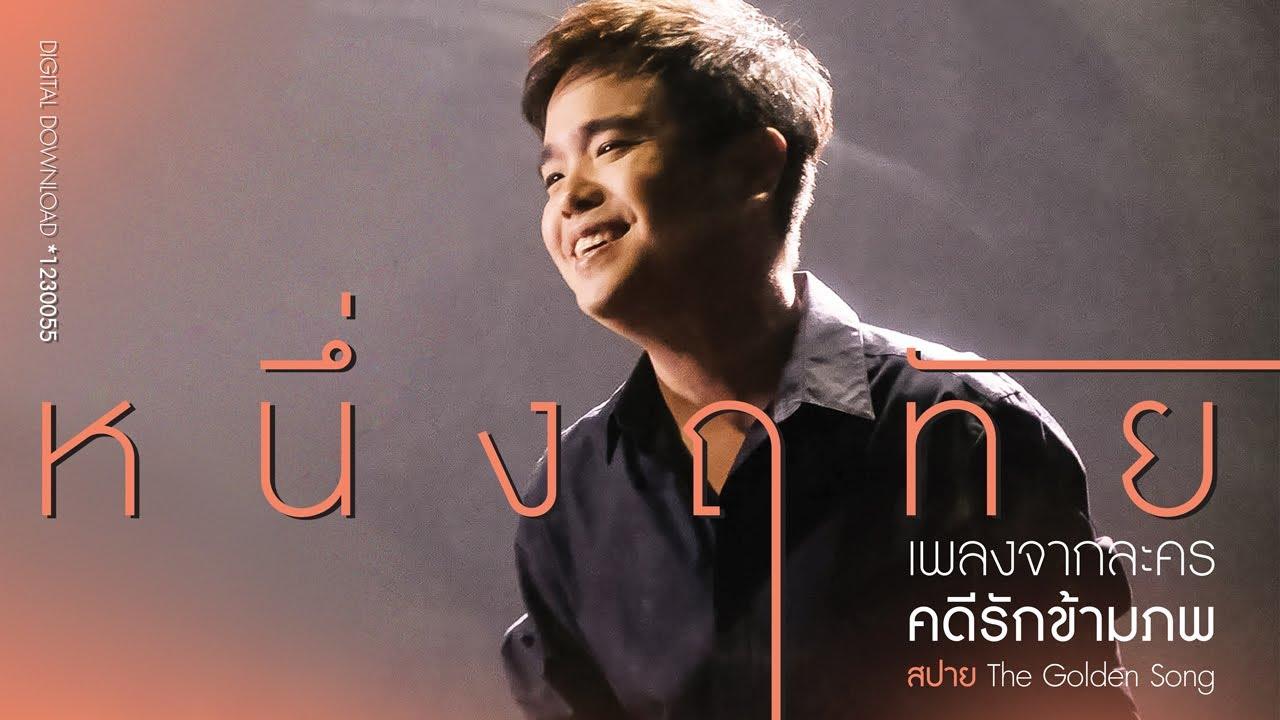 หนึ่งฤทัย [OST คดีรักข้ามภพ] - สปาย The Golden Song【OFFICIAL MV】