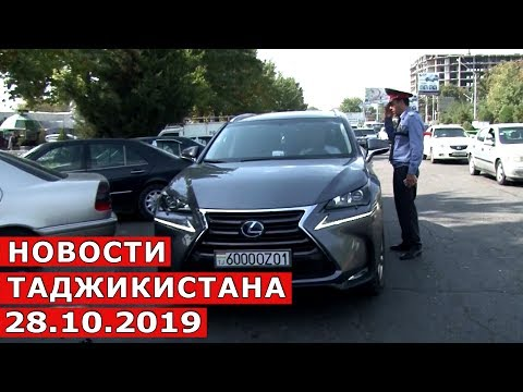 Новости Таджикистана Сегодня 28.10.2019