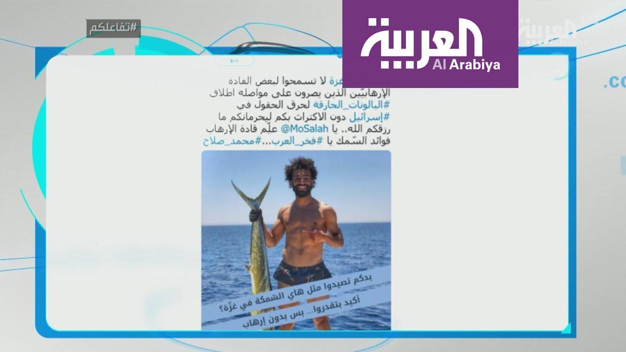 تفاعلكم | إسرائيل تستغل محمد صلاح
