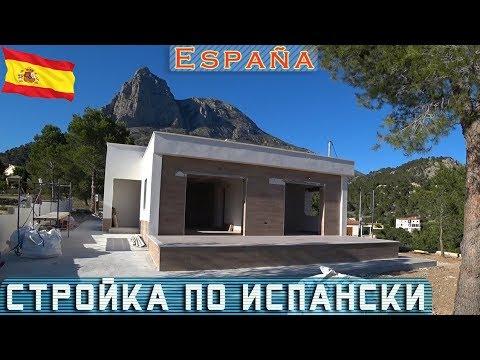 💥 КАК испанцы СТРОЯТ ВИЛЛЫ в ХАЙ-ТЕК стиле. Исследуем дома в пригороде Бенидорма! Испания Влог №85