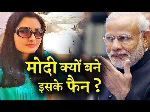 पीएम मोदी और इस लड़की का कनेक्शन क्या है ?   INDIA NEWS VIRAL