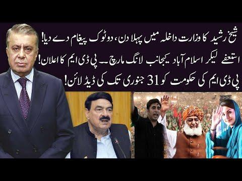 Ho Kya Raha Hai with Arif Nizami on 92 News   Latest Pakistani Talk Show   Page - 3