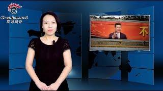 """中共大力渲染""""习泽东""""  新浪多板块下线整改(《万维读报》20180127)"""