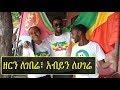 ዘርን ለገበሬ፣ አብይን ለሀገሬ   Ethiopians in support of the new prime minister, Dr. Abiy Ahmed