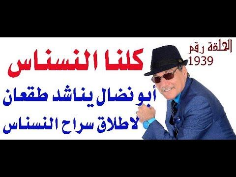 د.أسامة فوزي # 1939 - كلنا النسناس
