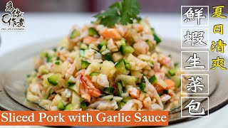 【為你作煮】夏日清爽鮮蝦生菜包|Lettuce Wrap with Fresh Shrimp(Eng Sub中字)