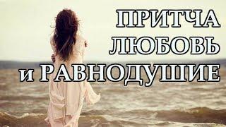 Притча о Любви и Равнодушии.(, 2017-10-29T05:56:26.000Z)