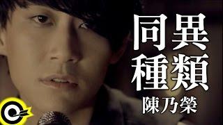 陳乃榮-同種異類 (官方完整版MV)(HD)(民視、八大偶像劇「美人龍湯」插曲)