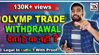क्या Olymp Trade पैसा  Withdrawal देता है?  Olymp Trade Withdraw कितने दिन में देता है?