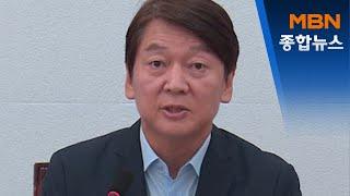 """민주, 추미애 적극 엄호…안철수 """"천박한 행태""""[MBN…"""
