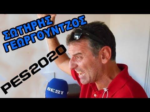 Ο Σωτήρης Γεωργούντζος περιγράφει στο PES 2020