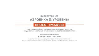 ВИДЕОУРОК «АЭРОБИКА 3 УРОВЕНЬ» (ПРОЕКТ МАФЕЗ)