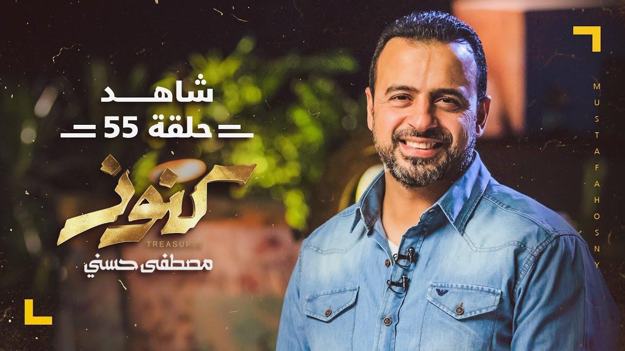الحلقة 55- كنوز - مصطفى حسني - EPS 55- Konoz - Mustafa Hosny