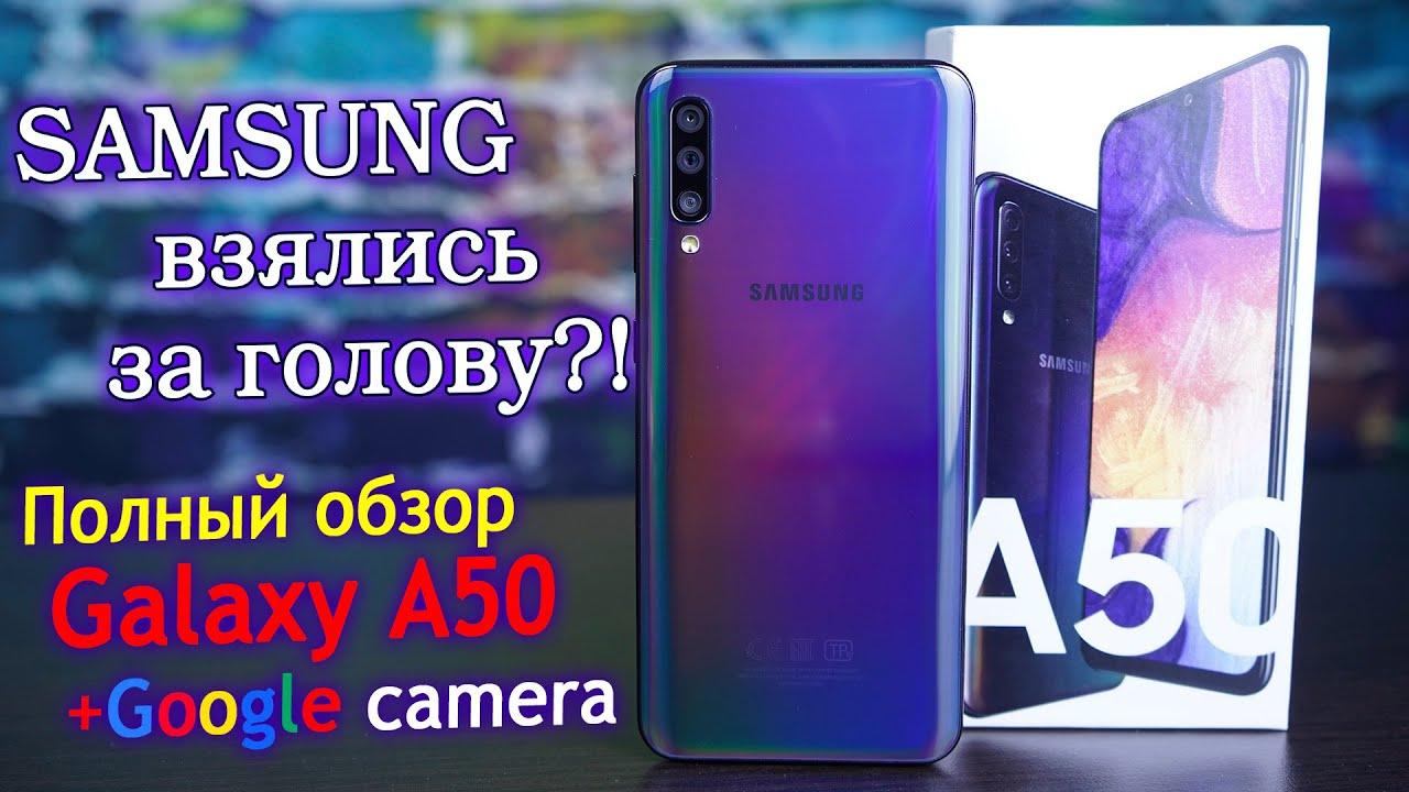 Смартфон Обзор | Samsung Galaxy A50 Полный Обзор