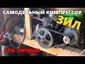 Компрессор воздушный на 125 литров, поршневой, самодельный от ЗИЛ, испытание