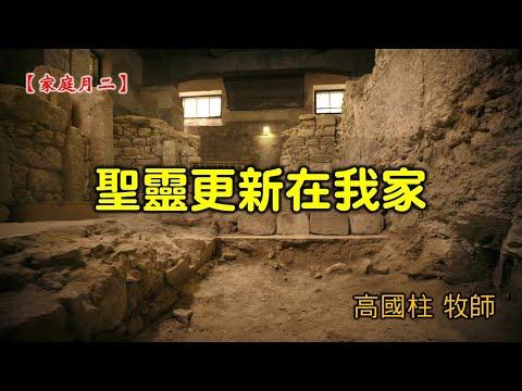 2021/05/16 高雄基督之家主日信息-家庭月(二)聖靈更新在我家