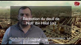 Deuil Naf'i ibn Hilal 2017 Video