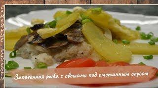 Запеченная Рыба В ДУХОВКЕ с картошкой и грибами под сметанным соусом [Семейные рецепты]