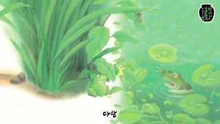 아람 전래동화 요술항아리 -  청개구리(한글 애니메이션…