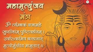 Mahamrityunjaya Mantra   108 Times Chanting   Savan Maas