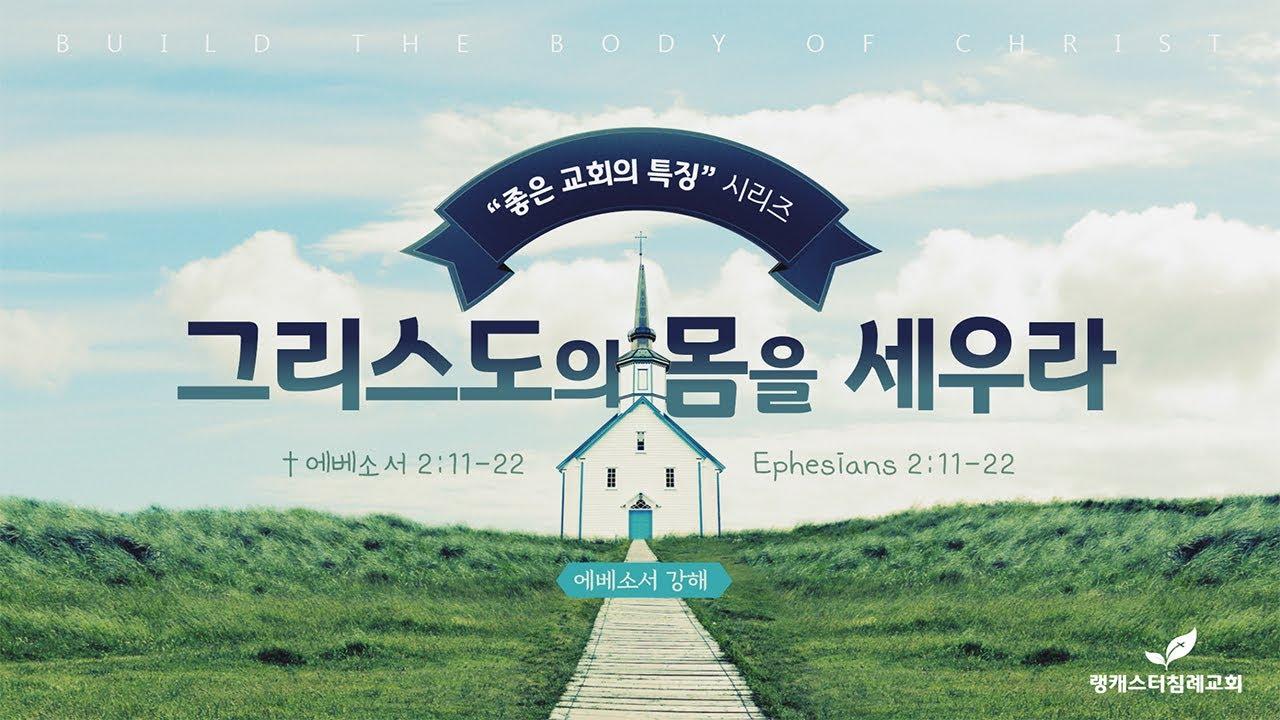 2021년 3월 14일 주일 설교 - 그리스도의 몸을 세우라