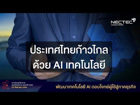 NECTEC-ACE 2018 : AI ตอนที่1 | พัฒนาเทคโนโลยี AI ตอบโจทย์ผู้ใช้สู่ภาคธุรกิจ
