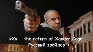 xXx: The Return of Xander Cage  - ТРИ ИКСА: ВОЗВРАЩЕНИЕ КСАНДЕРА КЕЙДЖА - РУССКИЙ ТРЕЙЛЕР