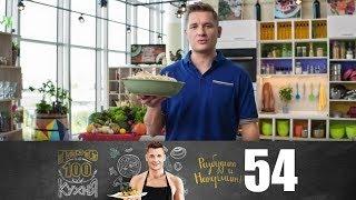 ПроСто кухня   Выпуск 54