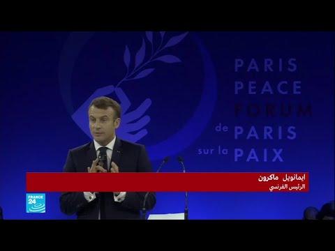 كلمة الرئيس الفرنسي في افتتاح الدورة الثانية من منتدى باريس للسلام  - نشر قبل 2 ساعة