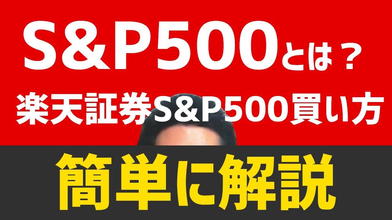 証券 s&p500 楽天 SBIバンガードS&P500インデックスファンドおすすめポイント3つ!!楽天VTIと徹底比較