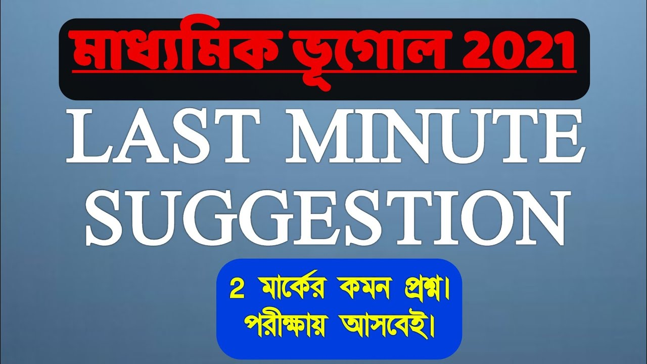 Madhyamik Geography 2021 last minutessuggestion//2 mark question suggestion west Bengal board final