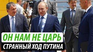 Он нам не царь.  Странный ход Путина