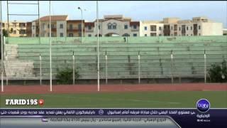 تقرير beIN SPORTS  ترميم ملعب 8 ماي  بعد تحفظات الاتحاد الافريقي
