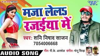 माज़ा लेला रजईयां में - Maza Lela Rajaiya Me - Shani Nishad Sajan - Bhojpuri Hit Songs 2019