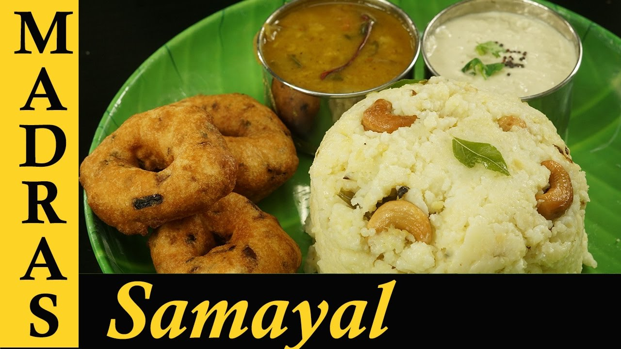 Cake Recipes In Madras Samayal: Pongal Recipe In Tamil