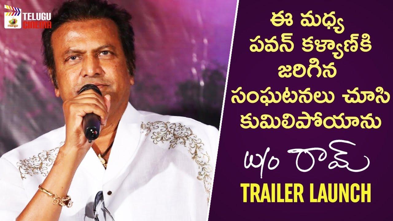 Mohan Babu Full Speech | W/O Ram Trailer Launch | Manchu Lakshmi | Priyadarshi | Mango Telugu Cinema