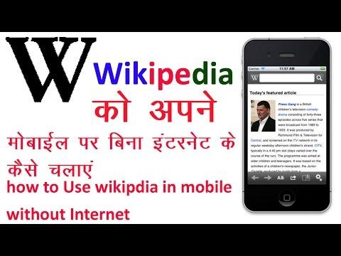How to use offline wikipedia in mobile wihout internet - Wikipedia को मोबाईल पर Offline कैसे चलाएं