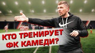 Тренер ФК Камеди. Игра против сборной ведущих NaVID-19