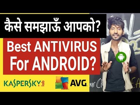 Best Antivirus For ANDROID?   Kaise Smjhau Apko???