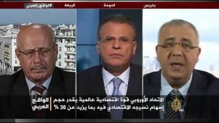 الواقع العربي - الشراكة الأوروبية المغاربية.. الميزان المختل