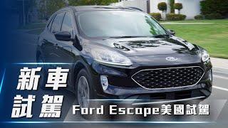 【海外試駕】Ford Escape 美規試駕   大升級!即將大改款的國產 Kuga 值得期待!【7Car小七車觀點】