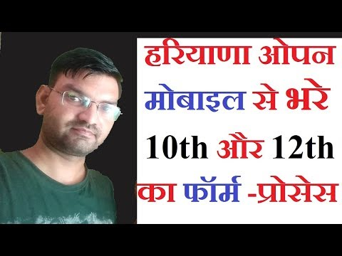 10th ,12th घर बैठे पास करे - Haryana open school Registeration start for 10th and 12th -Full process