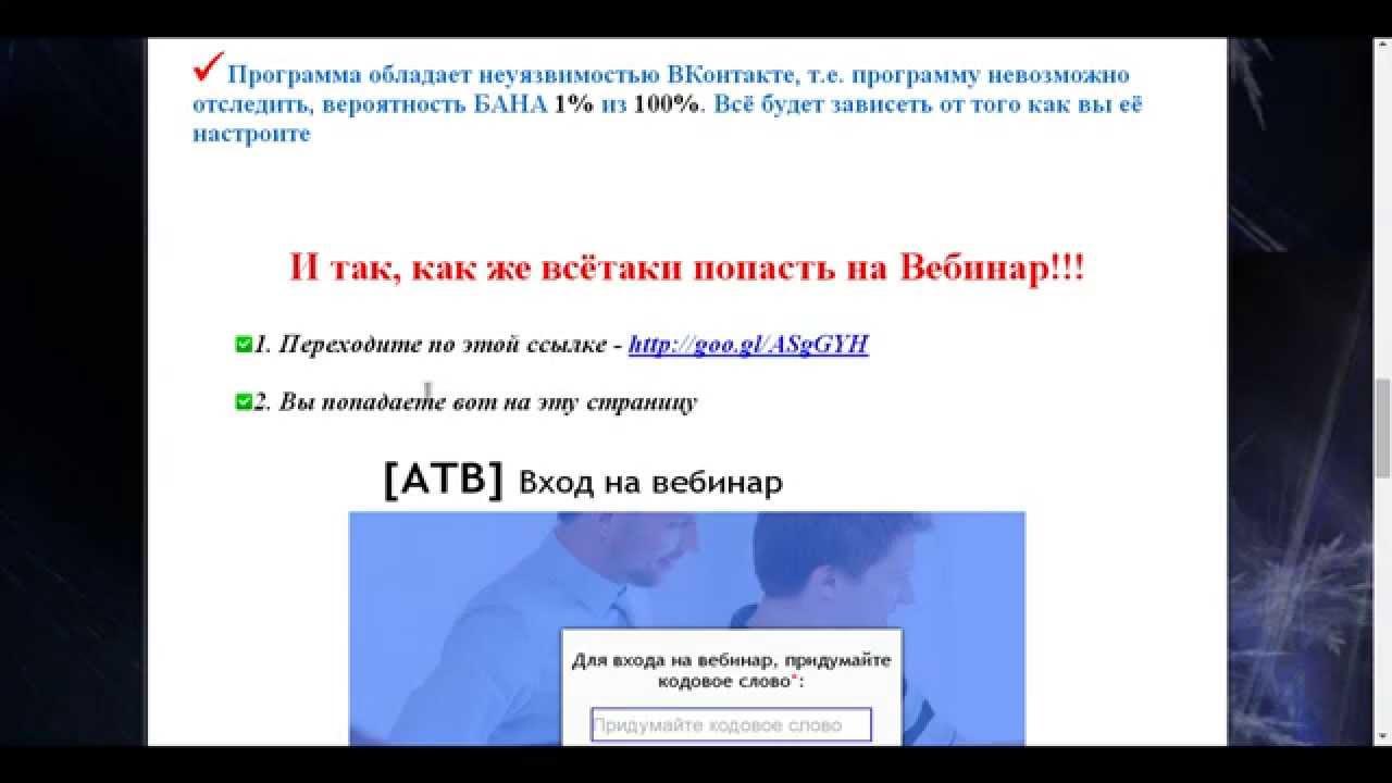 Программа для поиска рефералов вконтакте скачать