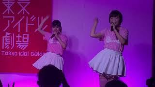 2017.07.01 東京アイドル劇場 いちごみるく色に染まりたい。 曲:『ロリ...