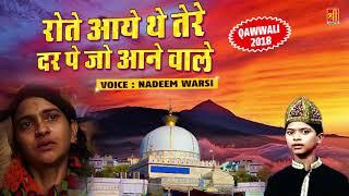 Ajmer Sharif Qawwali 2018 || Rote Aaye The Tere Dar Pe Jo Aane Wale (Fankar) : Nadeem Warsi