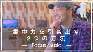仕事と勉強の集中力を引き出す2つの方法  FOCUS MUSIC & 25 MIN METHOD