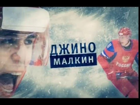 Evgeni Malkin: The Russian Penguin (Eng. Subtitles)