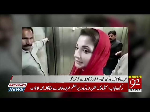 Maryam Nawaz Car hit the PMLN worker on Road | 23 February 2019 | 92NewsHD